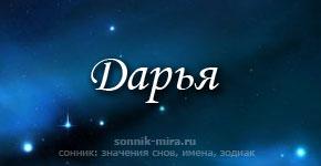 Что значит имя Дарья