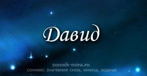 Что значит имя Давид