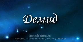 Что значит имя Демид