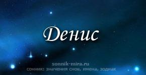 Что значит имя Денис
