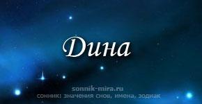 Что значит имя Дина
