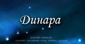 Что значит имя Динара