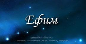 Что значит имя Ефим