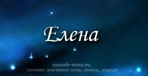 Что значит имя Елена