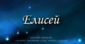 Что значит имя Елисей