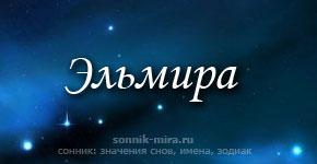 Что значит имя Эльмира
