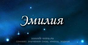Что значит имя Эмилия