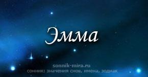 Что значит имя Эмма