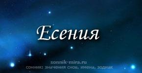 Что значит имя Есения