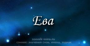 Что значит имя Ева