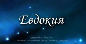 Что значит имя Евдокия
