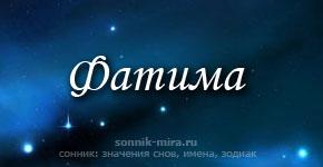 Что значит имя Фатима