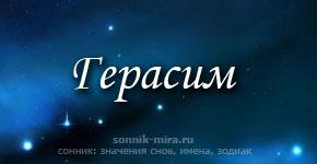 Что значит имя Герасим