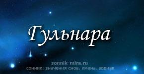 Что значит имя Гульнара