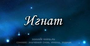 Что значит имя Игнат