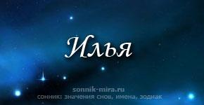 Что значит имя Илья