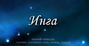Что значит имя Инга