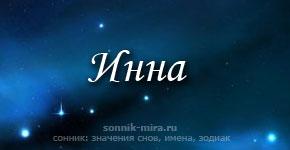 Что значит имя Инна