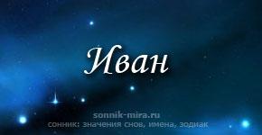 Что значит имя Иван