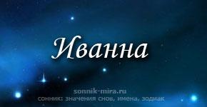 Что значит имя Иванна