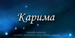 Что значит имя Карима