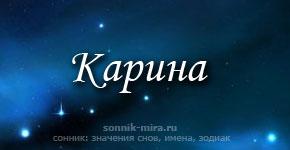 Что значит имя Карина