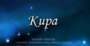 Что значит имя Кира