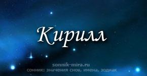 Что значит имя Кирилл