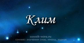 Что значит имя Клим