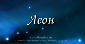 Что значит имя Леон
