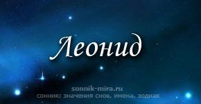 Что значит имя Леонид