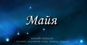 Что значит имя Майя