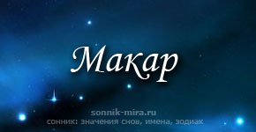 Что значит имя Макар