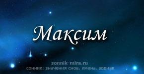 Что значит имя Максим