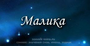 Что значит имя Малика