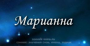 Что значит имя Марианна