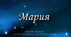 Что значит имя Мария