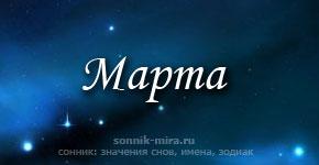 Что значит имя Марта