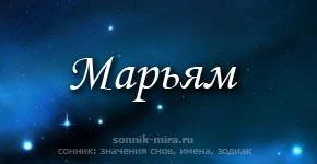 Что значит имя Марьям