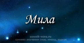 Что значит имя Мила