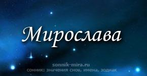 Что значит имя Мирослава
