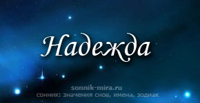 Что значит имя Надежда