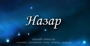 Что значит имя Назар