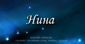 Что значит имя Нина