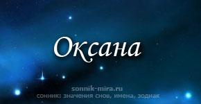Что значит имя Оксана