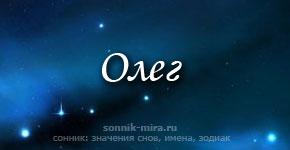 Что значит имя Олег