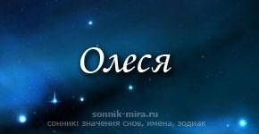 Что значит имя Олеся