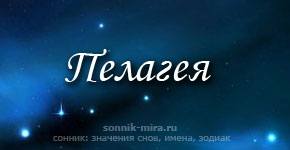 Что значит имя Пелагея