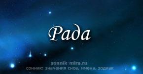 Что значит имя Рада