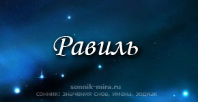 Что значит имя Равиль